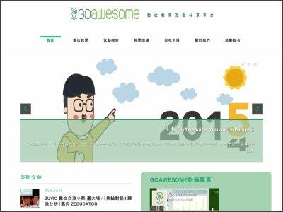 http://www.goawesome.com.tw/